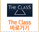 The Class English 바로가기